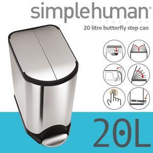 simplehuman ごみ箱 バタフライカン 20L ステンレス FPP CW1837|sun-wa