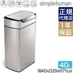 シンプルヒューマン レクタンギュラータッチバーカン 40L simplehuman CW2014 00129 ゴミ箱|sun-wa
