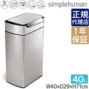 simplehuman シンプルヒューマン レクタンギュラータッチバーカン 40L CW2014 00129|sun-wa