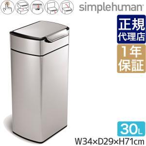シンプルヒューマン レクタンギュラータッチバーカン 30L simplehuman CW2015 00130 ゴミ箱|sun-wa