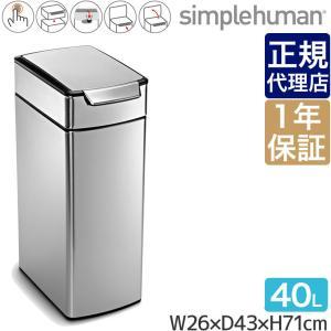 シンプルヒューマン スリムタッチバーカン 40L simplehuman CW2016 00131 ゴミ箱|sun-wa