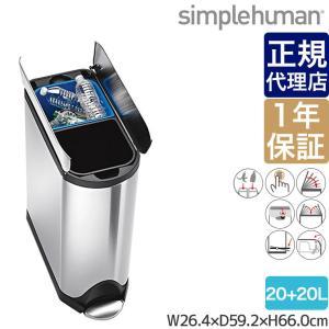 simplehuman シンプルヒューマン バタフライカン リサイクラー 40L FPP CW2017 00121|sun-wa