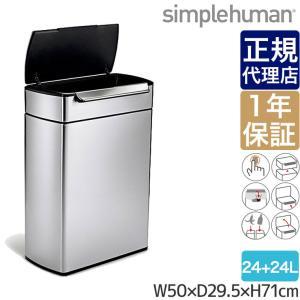 シンプルヒューマン レクタンギュラータッチバーカンリサイクラー 48L(24L×2) simplehuman CW2018 00128 ゴミ箱|sun-wa