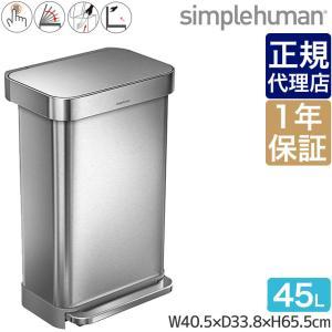 シンプルヒューマン レクタンギュラーステップカン 45L ステンレス simplehuman CW2024 00113 ゴミ箱|sun-wa