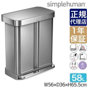 シンプルヒューマン 分別レクタンギュラーステップカン 58L シルバー シンプルヒューマン CW2025 00112 ゴミ箱|sun-wa