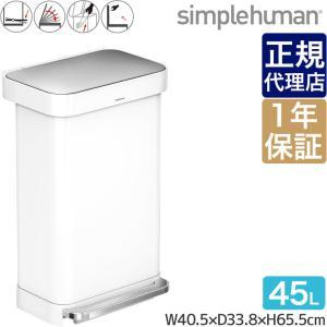 シンプルヒューマン レクタンギュラーステップカン 45L ホワイト シンプルヒューマン CW2027 00114 ゴミ箱|sun-wa