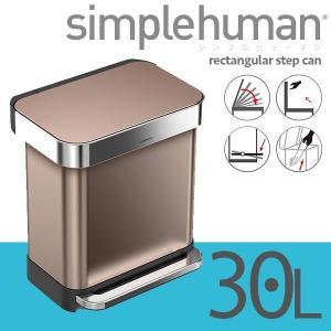 simplehuman レクタンギュラーステップカン 30L ローズゴールド CW2032 00116|sun-wa