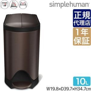 simplehuman バタフライステップカン 10L ブラウン CW2043 00141 sun-wa