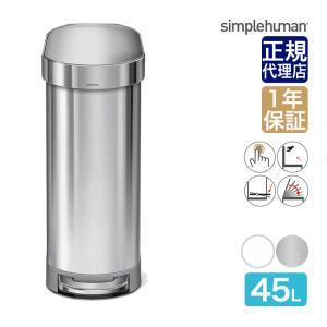 シンプルヒューマン スリムステップカン 45L シルバー シンプルヒューマン CW2044 00125 ゴミ箱|sun-wa