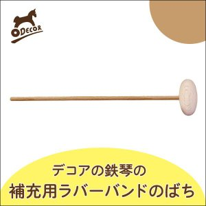 デコア デコアの鉄琴のばち・木 DE5705 知育玩具 sun-wa