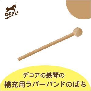 デコア デコアの鉄琴のばち・ラバーバンド DE5709 知育玩具 sun-wa