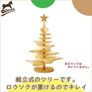 デコア デコアのディスプレイツリー DE7092 知育玩具 sun-wa
