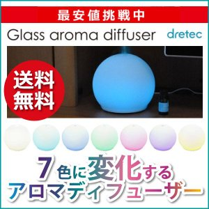 ドリテック ガラスアロマディフューザー DF-706|sun-wa
