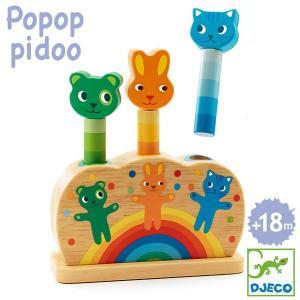DJECO ジェコ ポポップ ピドー DJ06300 知育玩具|sun-wa