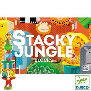 DJECO ジェコ スタッキージャングル DJ06431 知育玩具|sun-wa