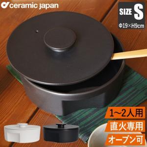 土鍋 炊飯 おしゃれ CeramicJapan(セラミックジャパン) do-nabe 190 直火用土鍋19cm(IH非対応) ホワイト DN-190-WH|sun-wa