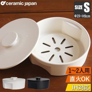 土鍋 炊飯 おしゃれ CeramicJapan(セラミックジャパン) do-nabe 190 IH対応土鍋19cm ブラック DN-190IH-BK|sun-wa