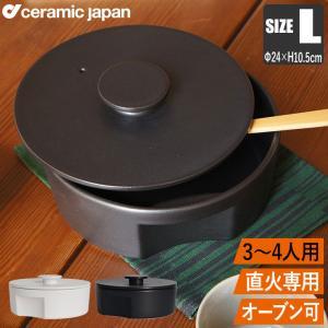 【送料無料】土鍋 ギフト おしゃれ 素敵  かわいい CeramicJapan(セラミックジャパン) do-nabe 240 直火用土鍋(IH非対応) ホワイト DN-240-WH|sun-wa