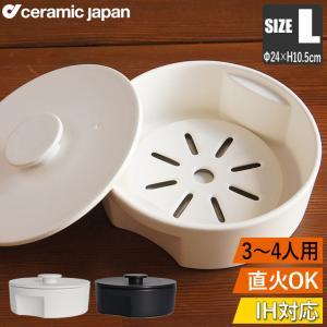 【送料無料】土鍋 IH対応 ギフト おしゃれ 素敵  かわいい CeramicJapan(セラミックジャパン) do-nabe 240 IH対応土鍋24cm ホワイト DN-240IH-WH|sun-wa