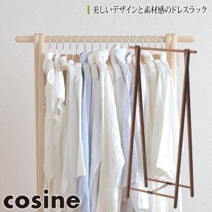 cosine ドレスラック ウォルナット DR-270W|sun-wa
