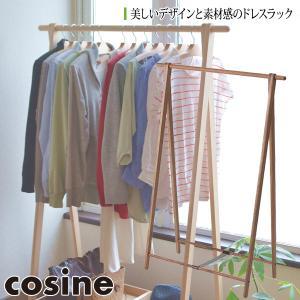 cosine ドレスラック ワイド ウォルナット DR-270WW|sun-wa