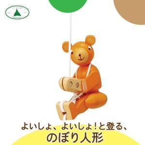 ドレクセル のぼり人形 くま・黄 DR744-13Y 知育玩具 sun-wa