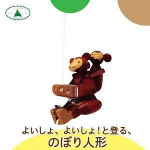 ドレクセル のぼり人形 おさるの親子 DR744-6 知育玩具|sun-wa