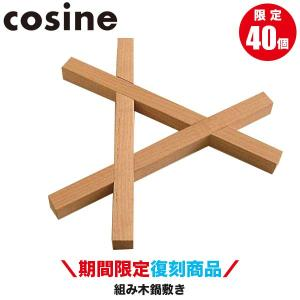期間限定商品 コサイン 組み木鍋敷き EC-04XS|sun-wa