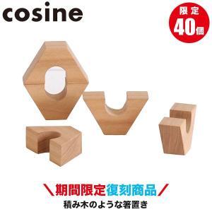 期間限定商品 コサイン 積み木のような箸置き EC-25XS|sun-wa
