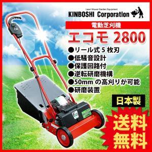 芝刈り機 キンボシ リチウムイオン電池 ECO MOWER エコモ2800 ECO-2800 sun-wa