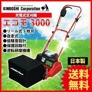 芝刈り機 キンボシ リチウムイオン電池 ECO MOWER エコモ3000 ECO-3000 sun-wa