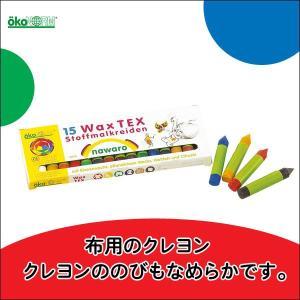 エコノーム テキスタイル用染色クレヨン・15色 EK76315 知育玩具|sun-wa