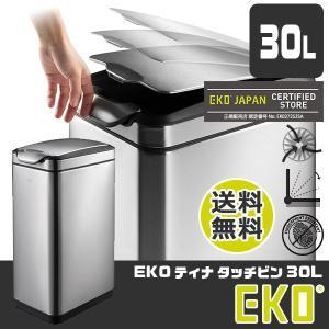 【国内正規輸入品】 EKO ティナ タッチビン 30L 1年保証付 ステンレス EK9177MT-30L|sun-wa