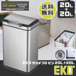 【正規品】EKO タッチプロ ビン 20L+20L EK9178MT-20L20L (一年保証付き)|sun-wa