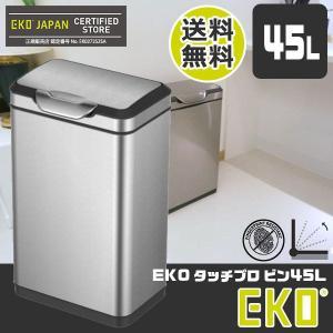 【国内正規輸入品】 EKO タッチプロ ビン 45L EK9178MT-45L ゴミ箱 ステンレス|sun-wa