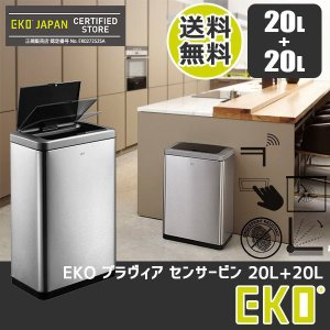 【国内正規輸入品】 EKO ゴミ箱 ブラヴィア センサービン 20L+20L ステンレス 分別 EK9233MT-20L20L|sun-wa