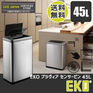 【国内正規輸入品】 EKO ゴミ箱 ブラヴィア センサービン 45L ステンレス EK9233MT-45L|sun-wa