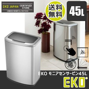 【正規輸入品】 EKO イーケーオー モニアセンサービン45L EK9236MT-45L ゴミ箱|sun-wa