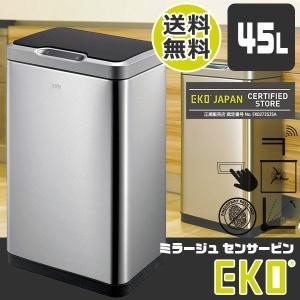 【国内正規輸入品】 ゴミ箱 45L EKO ミラージュセンサービン 45L (1年保証付) ステンレス EK9278MT-45L|sun-wa