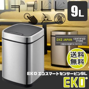 【国内正規輸入品】 ゴミ箱 EKO エコスマートセンサービン9L 1年保証付 ステンレス|sun-wa