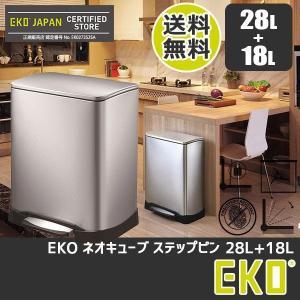 【国内正規輸入品】 EKO ゴミ箱 ネオキューブ ステップビン 28L+18L ステンレス 分別 EK9298MT-28L18L|sun-wa