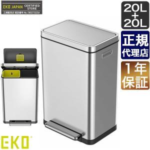 ゴミ箱 おしゃれ フタ 角型 EKO Xキューブステップビン 20L+20L EK9368MT-20L20L 正規品|sun-wa
