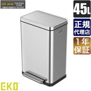ゴミ箱 おしゃれ フタ 角型 EKO Xキューブステップビン 45L EK9368MT-45L 正規品|sun-wa