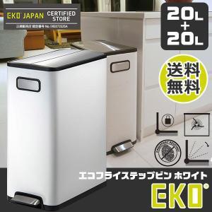 【国内正規輸入品】 ゴミ箱 分別 EKO エコフライ ステップビン リサイクル 20L+20L ホワイト|sun-wa