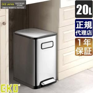 【正規品】 ゴミ箱 EKO エコフライ ステップビン 20L EK9377MT-20L ステンレス (1年保証付き)|sun-wa