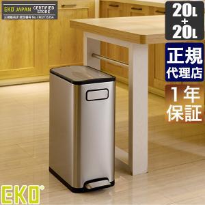 【国内正規輸入品】 ゴミ箱 分別 EKO エコフライ ステップビン リサイクル 20L+20L ステンレス|sun-wa