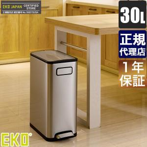 【正規品】 ゴミ箱 EKO エコフライ ステップビン 30L ステンレス EK9377MT-30L (1年保証)|sun-wa