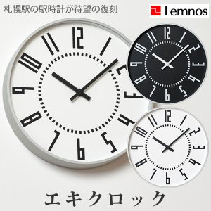Lemnos レムノス エキクロック ekiclock|sun-wa