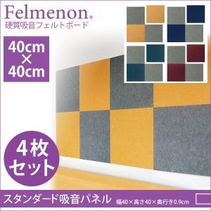 吸音 防音 パネル フェルメノン スタンダード吸音パネル400角 40×40cm 4枚セット FB-400M(SET)|sun-wa
