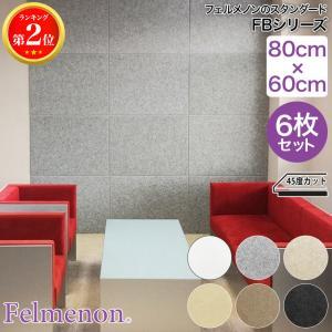 フェルメノン 吸音パネル45C(8060) 80×60cm FB-8060C|sun-wa